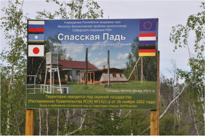 Entrance sign of Spasskaya Pad research station. Photo: M. Schaepman, July 2013.